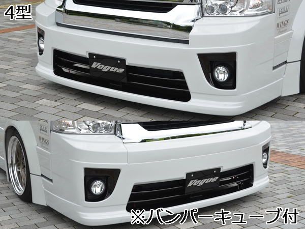 SECONDHOUSE VOGUE200 FrontBumper4type