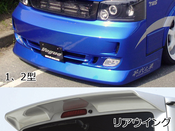 SECONDHOUSE VOGUE200 FrontBumper1,2type,RearWing