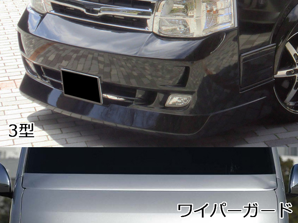 SECONDHOUSE VOGUE200 FrontBumper3type,WiperGuard