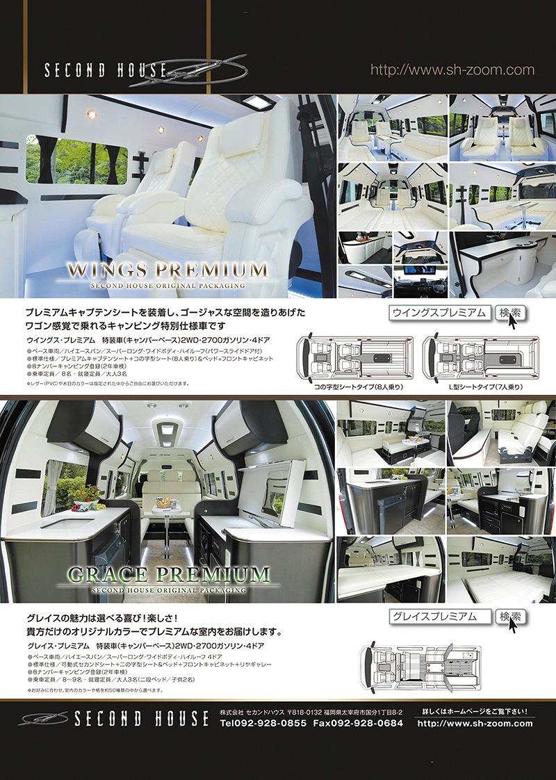 九州のハイエース屋さんのコンプリートパッケージ車両・ワゴンGLベースの「LEGATO Premium」セカンドハウスではこんなハイエースをつくっています。